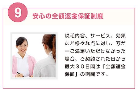 """ラココ 真心こもる""""おもてなし""""サービス(返金保証).jpg"""